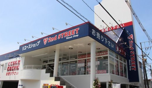 セカンドストリートの都心店と郊外店の違い。セカストを見れば地域の好みが分かる