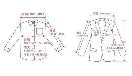 ファッション通販を利用するなら自分の服のサイズを覚えておこう