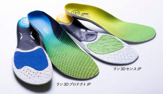 ブーツとスニーカーをより快適に。インソール入れる派に転向しました