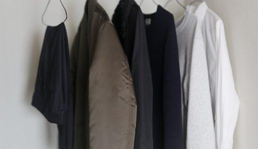 服好きがミニマリストになるための最低限必要な服の枚数を考えてみる