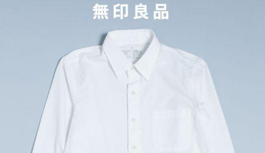 ユニクロVS無印良品。オックスフォードシャツはサイズ感と着方で選ぼう